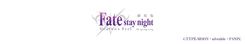 劇場版「Fate/stay night [Heaven's Feel]」�U.lost butterfly