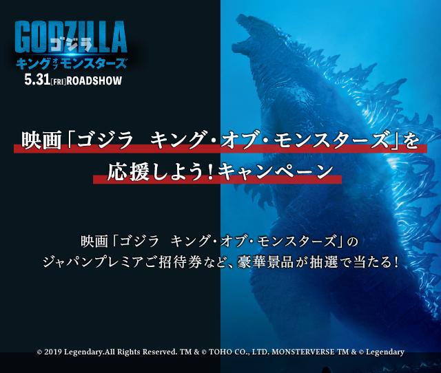 キャンペーン 映画「 映画「ゴジラ キング・オブ・モンスターズ」を応援しよう!キャンペーン 映画「