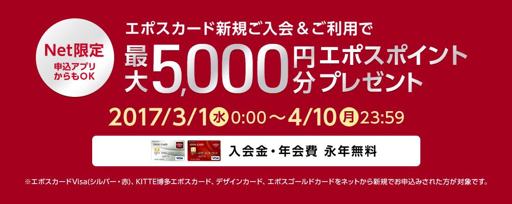 Net限定 申込アプリからもOK エポスカード新規ご入会&ご利用で最大5,000円分エポスポイントプレゼント 2016/3/1(水)0:00~4/10(月)23:59 入会金・年会費 永年無料 ※エポスカードVisa(シルバー・赤)、KITTE博多エポスカード、デザインカード、エポスゴールドカードをネットから新規でお申込みされた方が対象です。