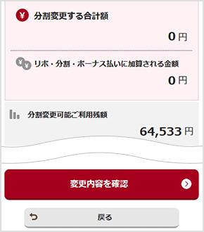 三井 住友 カード あと から 分割