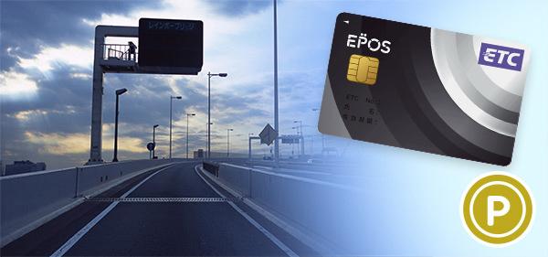 エポスETCカード|クレジットカードはエポスカード