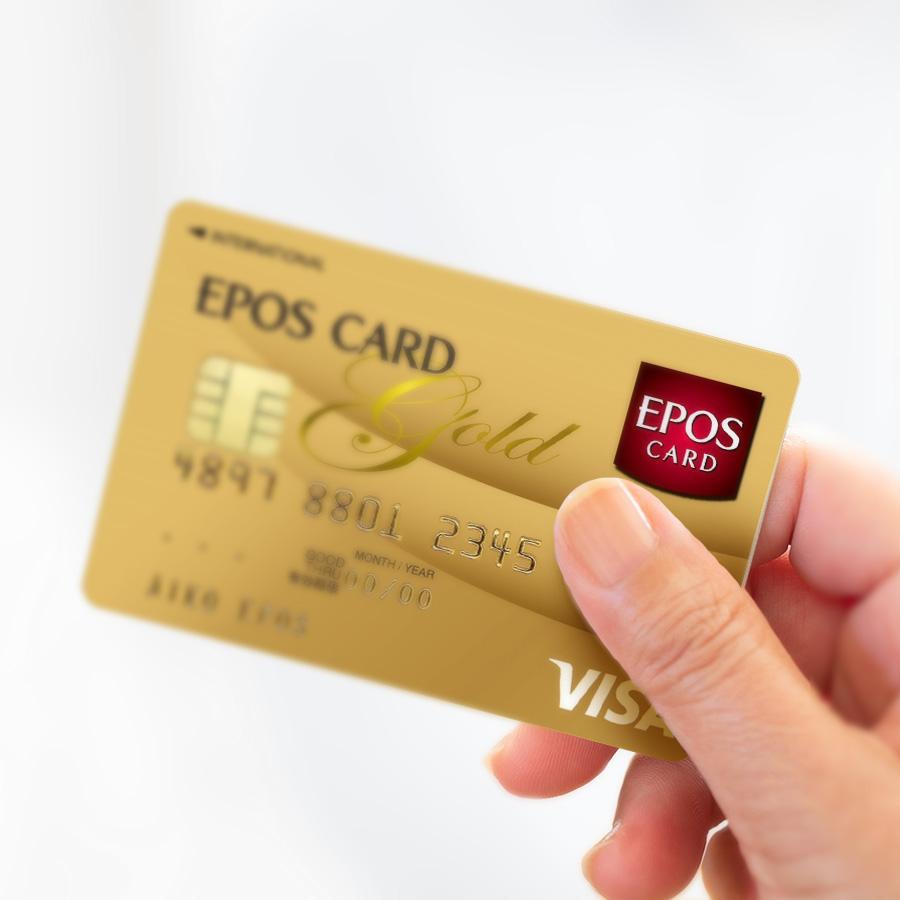 ゴールド エポス 年 会費 カード