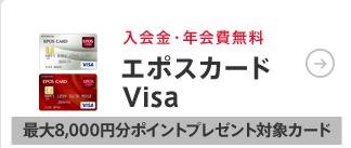 https://www.eposcard.co.jp/images/index/index_img_017.jpg