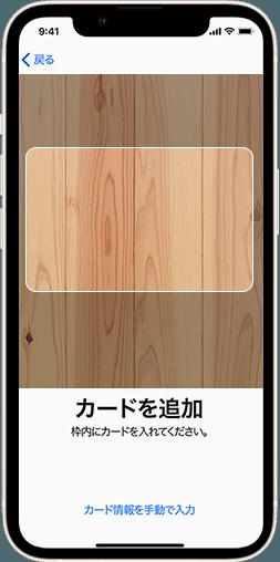 Apple Payエポスカード画面