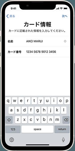 Apple Payエポスカード画面2