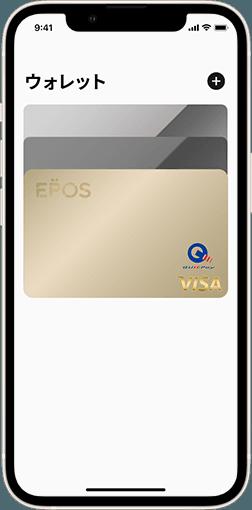 Apple Payエポスカード画面3
